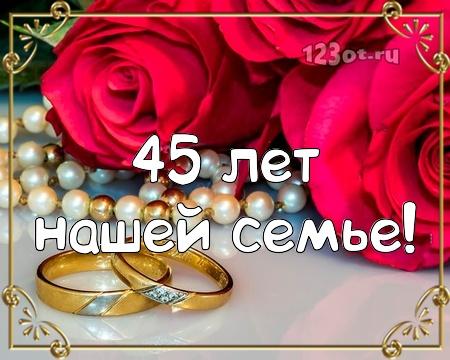 С годовщиной свадьбы 45 лет! Сердечная, солнечная, лучистая бесплатная открытка с поздравлением, поздравительная картинка, плейкаст! Красивые открытки бесплатно! скачать открытку бесплатно | pozdravok.qwestore.com