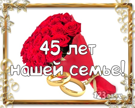 С годовщиной свадьбы 45 лет! Лиричная, ритмичная, драгоценная бесплатная открытка с поздравлением, поздравительная картинка, плейкаст! Скачать красивую картинку на праздник онлайн! скачать открытку бесплатно | pozdravok.qwestore.com