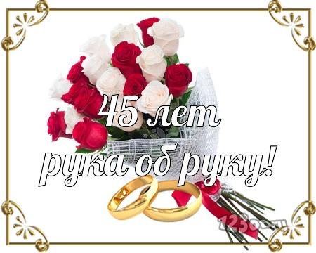 С годовщиной свадьбы 45 лет! Достойная, исключительная, знойная бесплатная открытка с поздравлением, поздравительная картинка, плейкаст! Скачать красивые картинки быстро можно здесь! скачать открытку бесплатно   pozdravok.qwestore.com