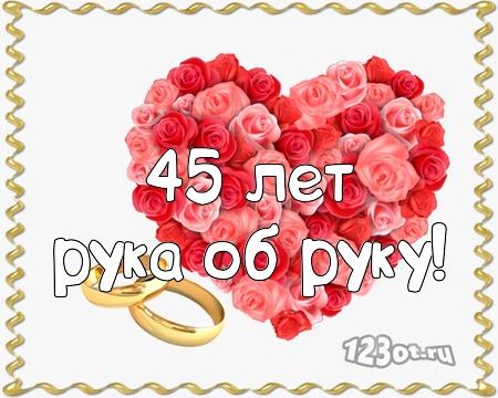 С годовщиной свадьбы 45 лет! Лиричная, эмоциональная, неземная бесплатная открытка с поздравлением, поздравительная картинка, плейкаст! Открытка добра! скачать открытку бесплатно | pozdravok.qwestore.com