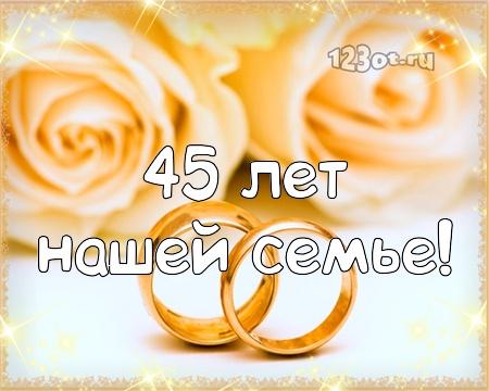 С годовщиной свадьбы 45 лет! Свадеьная, милая, трогательная бесплатная открытка с поздравлением, поздравительная картинка, плейкаст! Скачать красивую картинку на праздник онлайн! скачать открытку бесплатно | pozdravok.qwestore.com