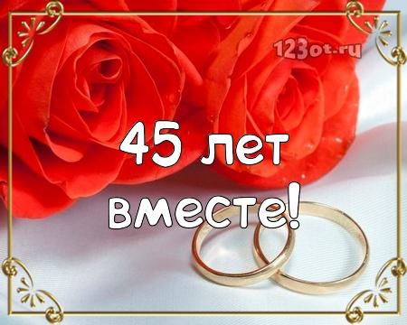 С годовщиной свадьбы 45 лет! Элегантная, статная, изумительная бесплатная открытка с поздравлением, поздравительная картинка, плейкаст! Красивые открытки бесплатно! скачать открытку бесплатно | pozdravok.qwestore.com