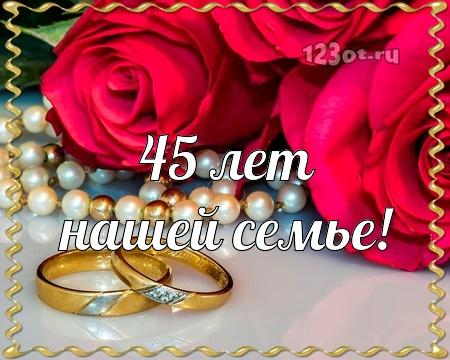 С годовщиной свадьбы 45 лет! Дивная, приятная, чудная бесплатная открытка с поздравлением, поздравительная картинка, плейкаст! Печать открытки! скачать открытку бесплатно   pozdravok.qwestore.com