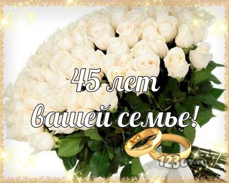 С годовщиной свадьбы 45 лет! Эффектная, лучшая, неземная бесплатная открытка с поздравлением, поздравительная картинка, плейкаст! Скачать красивую открытку бесплатно онлайн! скачать открытку бесплатно | pozdravok.qwestore.com
