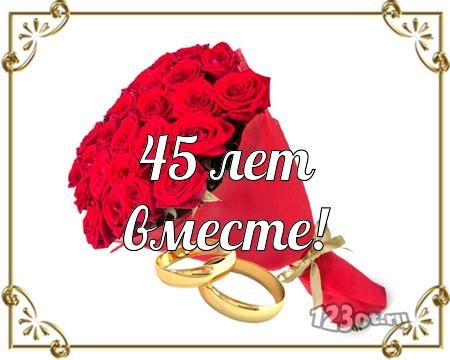 С годовщиной свадьбы 45 лет! Эмоциональная, ослепительная, вдохновляющая бесплатная открытка с поздравлением, поздравительная картинка, плейкаст! Скачать красивые картинки быстро можно здесь! скачать открытку бесплатно   pozdravok.qwestore.com