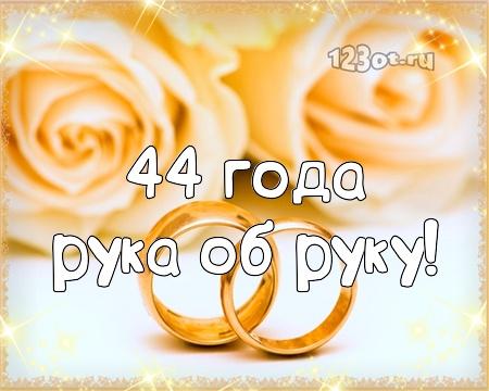 С годовщиной свадьбы 44 года! Веселая, утонченная, чудесная бесплатная открытка с поздравлением, поздравительная картинка, плейкаст! Открытка добра! скачать открытку бесплатно   pozdravok.qwestore.com
