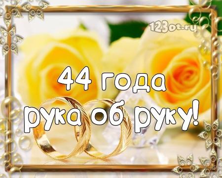 С годовщиной свадьбы 44 года! Элегантная, необычайная, неповторимая бесплатная открытка с поздравлением, поздравительная картинка, плейкаст! Печать открытки! скачать открытку бесплатно   pozdravok.qwestore.com