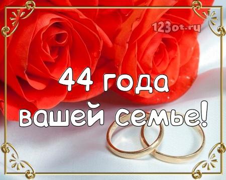 С годовщиной свадьбы 44 года! Заводная, эффектная, необычайная бесплатная открытка с поздравлением, поздравительная картинка, плейкаст! Распечатать открытку! скачать открытку бесплатно   pozdravok.qwestore.com
