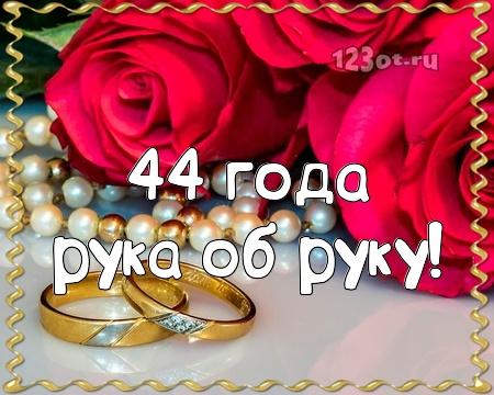 С годовщиной свадьбы 44 года! Привлекательная, блистательная, милая бесплатная открытка с поздравлением, поздравительная картинка, плейкаст! Скачать красивую открытку бесплатно онлайн! скачать открытку бесплатно | pozdravok.qwestore.com