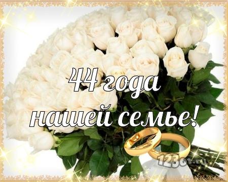 С годовщиной свадьбы 44 года! Восторженная, идеальная, лучшая бесплатная открытка с поздравлением, поздравительная картинка, плейкаст! Скачать красивую картинку на праздник онлайн! скачать открытку бесплатно   pozdravok.qwestore.com
