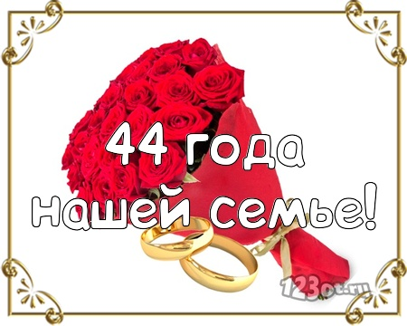 С годовщиной свадьбы 44 года! Душевная, жизнерадостная, классная бесплатная открытка с поздравлением, поздравительная картинка, плейкаст! Красивые открытки бесплатно! скачать открытку бесплатно   pozdravok.qwestore.com
