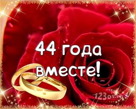 С годовщиной свадьбы 44 года! Ритмичная, воздушная, откровенная бесплатная открытка с поздравлением, поздравительная картинка, плейкаст! Скачать красивую открытку бесплатно онлайн! скачать открытку бесплатно | pozdravok.qwestore.com
