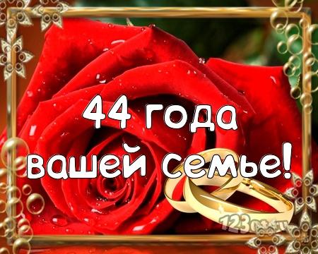 С годовщиной свадьбы 44 года! Стильная, неотразимая, творческая бесплатная открытка с поздравлением, поздравительная картинка, плейкаст! Скачать красивую картинку на праздник онлайн! скачать открытку бесплатно | pozdravok.qwestore.com