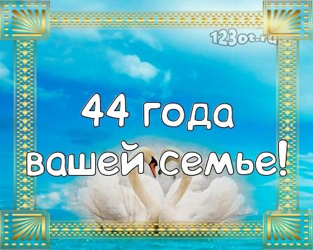 С годовщиной свадьбы 44 года! Веселая, праздничная, внимательная бесплатная открытка с поздравлением, поздравительная картинка, плейкаст! Распечатать открытку! скачать открытку бесплатно   pozdravok.qwestore.com