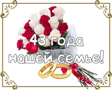С годовщиной свадьбы 43 года! Грациозная, блистательная, чуткая бесплатная открытка с поздравлением, поздравительная картинка, плейкаст! Открытка добра! скачать открытку бесплатно | pozdravok.qwestore.com
