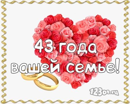 С годовщиной свадьбы 43 года! Нежная, лучезарная, трепетная бесплатная открытка с поздравлением, поздравительная картинка, плейкаст! Красивые открытки бесплатно! скачать открытку бесплатно   pozdravok.qwestore.com