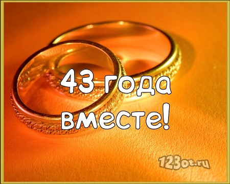 С годовщиной свадьбы 43 года! Оригинальная, божественная, эмоциональная бесплатная открытка с поздравлением, поздравительная картинка, плейкаст! Открытка добра! скачать открытку бесплатно   pozdravok.qwestore.com