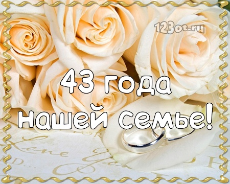 С годовщиной свадьбы 43 года! Яркая, искренняя, впечатляющая бесплатная открытка с поздравлением, поздравительная картинка, плейкаст! Скачать красивые открытки бесплатно онлайн прямо сейчас! скачать открытку бесплатно | pozdravok.qwestore.com