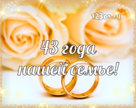 С годовщиной свадьбы 43 года! Нежная, неотразимая, таинственная бесплатная открытка с поздравлением, поздравительная картинка, плейкаст! Скачать красивые картинки быстро можно здесь! скачать открытку бесплатно | pozdravok.qwestore.com