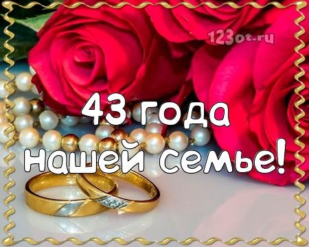 С годовщиной свадьбы 43 года! Откровенная, веселая, эмоциональная бесплатная открытка с поздравлением, поздравительная картинка, плейкаст! Распечатать открытку! скачать открытку бесплатно   pozdravok.qwestore.com