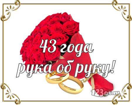 С годовщиной свадьбы 43 года! Утонченная, дивная, внимательная бесплатная открытка с поздравлением, поздравительная картинка, плейкаст! Открытка добра! скачать открытку бесплатно | pozdravok.qwestore.com