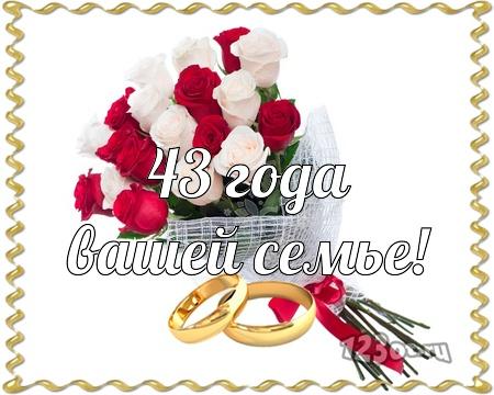 С годовщиной свадьбы 43 года! Праздничная, нежная, тактичная бесплатная открытка с поздравлением, поздравительная картинка, плейкаст! Красивые открытки бесплатно! скачать открытку бесплатно | pozdravok.qwestore.com