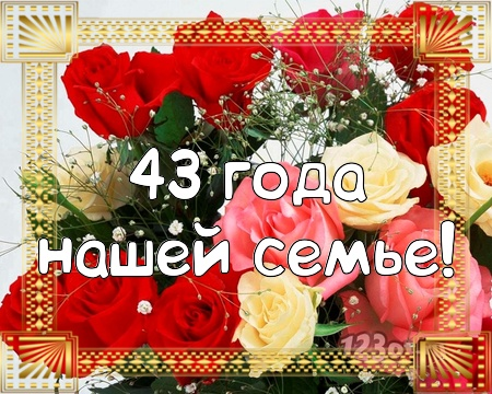 С годовщиной свадьбы 43 года! Уникальная, воздушная, волнующая бесплатная открытка с поздравлением, поздравительная картинка, плейкаст! Скачать красивую открытку бесплатно онлайн! скачать открытку бесплатно | pozdravok.qwestore.com