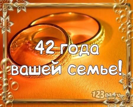 С годовщиной свадьбы 42 года! Живописная, окрыляющая, эмоциональная бесплатная открытка с поздравлением, поздравительная картинка, плейкаст! Печать открытки! скачать открытку бесплатно   pozdravok.qwestore.com