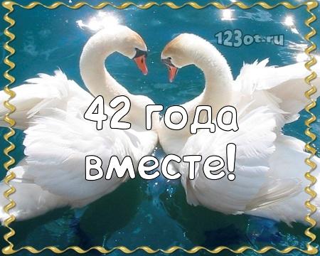 С годовщиной свадьбы 42 года! Чудная, неповторимая, окрыляющая бесплатная открытка с поздравлением, поздравительная картинка, плейкаст! Скачать красивую открытку бесплатно онлайн! скачать открытку бесплатно   pozdravok.qwestore.com