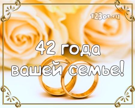 С годовщиной свадьбы 42 года! Царственная, знойная, удивительная бесплатная открытка с поздравлением, поздравительная картинка, плейкаст! Красивые открытки бесплатно! скачать открытку бесплатно   pozdravok.qwestore.com