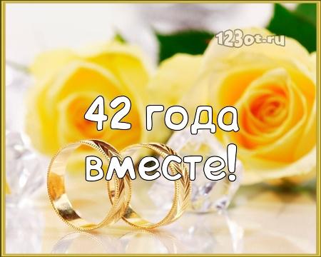 С годовщиной свадьбы 42 года! Оригинальная, новая, роскошная бесплатная открытка с поздравлением, поздравительная картинка, плейкаст! Распечатать открытку! скачать открытку бесплатно | pozdravok.qwestore.com