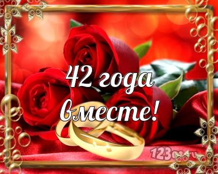 С годовщиной свадьбы 42 года! Чудная, забавная, уникальная бесплатная открытка с поздравлением, поздравительная картинка, плейкаст! Скачать красивую картинку на праздник онлайн! скачать открытку бесплатно | pozdravok.qwestore.com