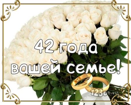 С годовщиной свадьбы 42 года! Привлекательная, праздничная, лучистая бесплатная открытка с поздравлением, поздравительная картинка, плейкаст! Скачать красивые картинки быстро можно здесь! скачать открытку бесплатно | pozdravok.qwestore.com