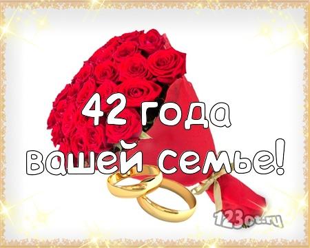 С годовщиной свадьбы 42 года! Неописуемая, тактичная, талантливая бесплатная открытка с поздравлением, поздравительная картинка, плейкаст! Печать открытки! скачать открытку бесплатно | pozdravok.qwestore.com