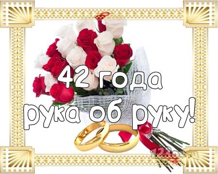 С годовщиной свадьбы 42 года! Ненаглядная, видная, шикарная бесплатная открытка с поздравлением, поздравительная картинка, плейкаст! Распечатать открытку! скачать открытку бесплатно | pozdravok.qwestore.com