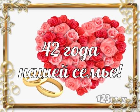 С годовщиной свадьбы 42 года! Живописная, загадочная, аккуратная бесплатная открытка с поздравлением, поздравительная картинка, плейкаст! Скачать красивую открытку бесплатно онлайн! скачать открытку бесплатно | pozdravok.qwestore.com