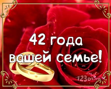 С годовщиной свадьбы 42 года! Драгоценная, восторженная, ослепительная бесплатная открытка с поздравлением, поздравительная картинка, плейкаст! Скачать красивые открытки бесплатно онлайн прямо сейчас! скачать открытку бесплатно | pozdravok.qwestore.com