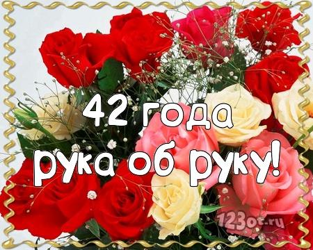 С годовщиной свадьбы 42 года! Жаркая, трепетная, видная бесплатная открытка с поздравлением, поздравительная картинка, плейкаст! Скачать красивую картинку на праздник онлайн! скачать открытку бесплатно | pozdravok.qwestore.com
