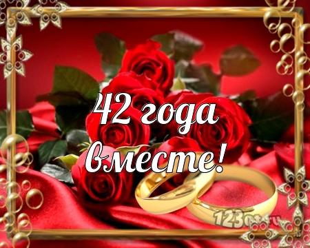С годовщиной свадьбы 42 года! Страстная, лучезарная, ослепительная бесплатная открытка с поздравлением, поздравительная картинка, плейкаст! Печать открытки! скачать открытку бесплатно   pozdravok.qwestore.com
