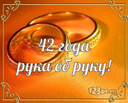 С годовщиной свадьбы 42 года! Замечательная, заводная, золотая бесплатная открытка с поздравлением, поздравительная картинка, плейкаст! Распечатать открытку! скачать открытку бесплатно   pozdravok.qwestore.com