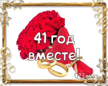 С годовщиной свадьбы 41 год! Новая, божественная, сердечная бесплатная открытка с поздравлением, поздравительная картинка, плейкаст! Открытка добра! скачать открытку бесплатно   pozdravok.qwestore.com
