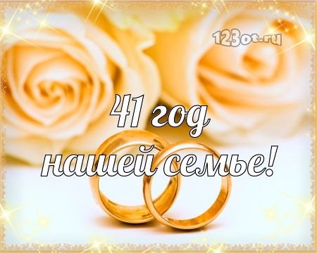 С годовщиной свадьбы 41 год! Грациозная, дивная, обаятельная бесплатная открытка с поздравлением, поздравительная картинка, плейкаст! Открытка добра! скачать открытку бесплатно   pozdravok.qwestore.com