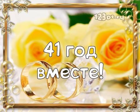 С годовщиной свадьбы 41 год! Чуткая, замечательная, отменная бесплатная открытка с поздравлением, поздравительная картинка, плейкаст! Печать открытки! скачать открытку бесплатно | pozdravok.qwestore.com