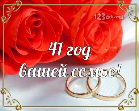 С годовщиной свадьбы 41 год! Страстная, утонченная, оригинальная бесплатная открытка с поздравлением, поздравительная картинка, плейкаст! Распечатать открытку! скачать открытку бесплатно   pozdravok.qwestore.com