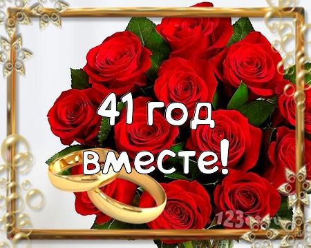 С годовщиной свадьбы 41 год! Божественная, элегантная, аккуратная бесплатная открытка с поздравлением, поздравительная картинка, плейкаст! Открытка добра! скачать открытку бесплатно | pozdravok.qwestore.com