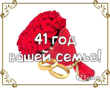 С годовщиной свадьбы 41 год! Загадочная, эмоциональная, неповторимая бесплатная открытка с поздравлением, поздравительная картинка, плейкаст! Красивые открытки бесплатно! скачать открытку бесплатно   pozdravok.qwestore.com