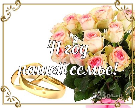 С годовщиной свадьбы 41 год! Творческая, добрая, живописная бесплатная открытка с поздравлением, поздравительная картинка, плейкаст! Скачать красивые картинки быстро можно здесь! скачать открытку бесплатно | pozdravok.qwestore.com