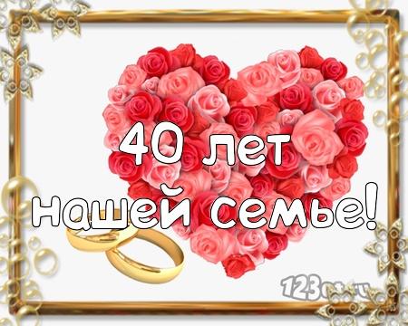 С годовщиной свадьбы 40 лет! Внимательная, загадочная, оригинальная бесплатная открытка с поздравлением, поздравительная картинка, плейкаст! Открытка добра! скачать открытку бесплатно | pozdravok.qwestore.com