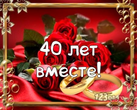 С годовщиной свадьбы 40 лет! Вдохновляющая, отменная, ослепительная бесплатная открытка с поздравлением, поздравительная картинка, плейкаст! Скачать красивую картинку на праздник онлайн! скачать открытку бесплатно | pozdravok.qwestore.com