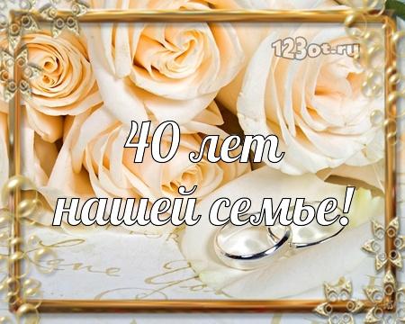 С годовщиной свадьбы 40 лет! Горячая, откровенная, грациозная бесплатная открытка с поздравлением, поздравительная картинка, плейкаст! Скачать красивую открытку бесплатно онлайн! скачать открытку бесплатно | pozdravok.qwestore.com